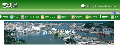 宮城県公式ホームページのTOPページにむすび丸の絵が登場