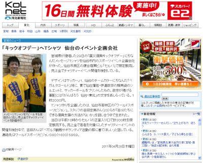 本日「震災復興キックオフデー」!むすび丸は県内3ヵ所出陣!
