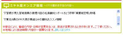 本日の『ミヤネ屋』東北観光応援SPにむすび丸が松島から生出演