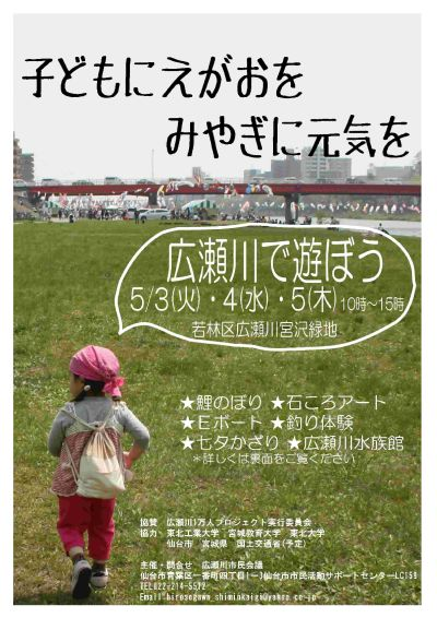 5/4の宮沢緑地でのむすび丸(提供:K様)