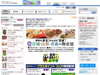 本日東武百貨店船橋店6Fイベントホールにむすび丸出陣??