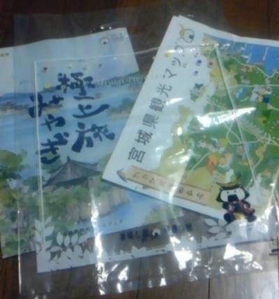 仙台駅で配布されたパンフの袋にむすび丸(提供:ああお様)