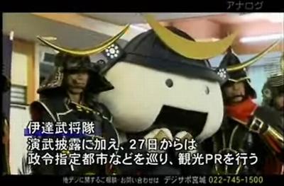 5/22のミヤテレの伊達武将隊ニュース動画のむすび丸が