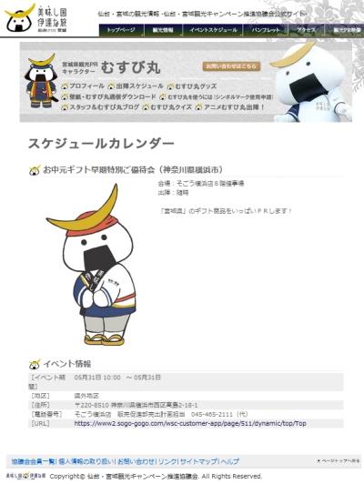 本日31日、むすび丸がそごう横浜店催事場に随時出陣予定