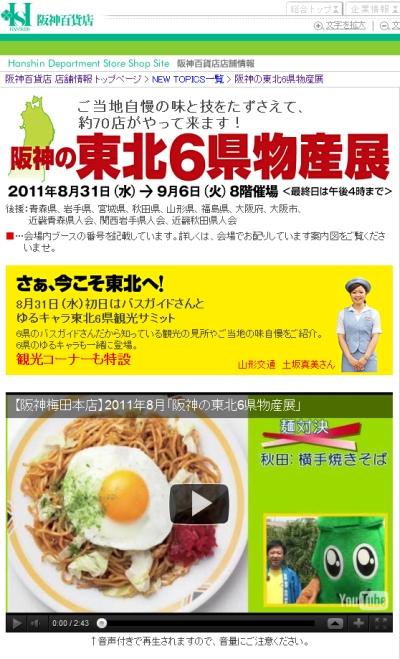 本日10時むすび丸が阪神百貨店「阪神の東北6県物産展」に出陣