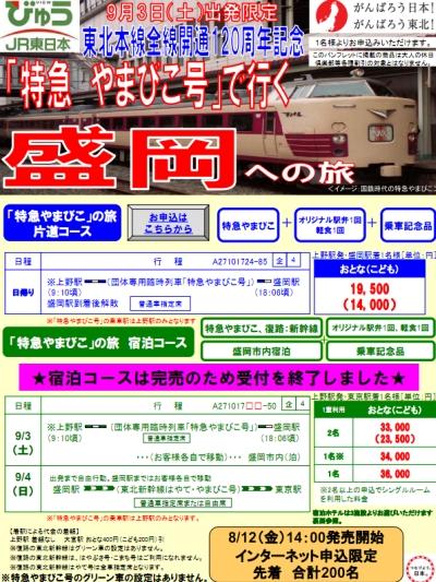 9/3(土)14:50~、むすび丸が仙台駅ホームでおもてなし