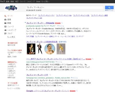 今日のGoogleロゴのフレディ・マーキュリーがスゴすぎ