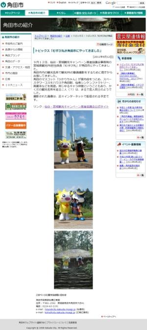 9/12のむすび丸角田出陣が角田市ホームページで紹介される