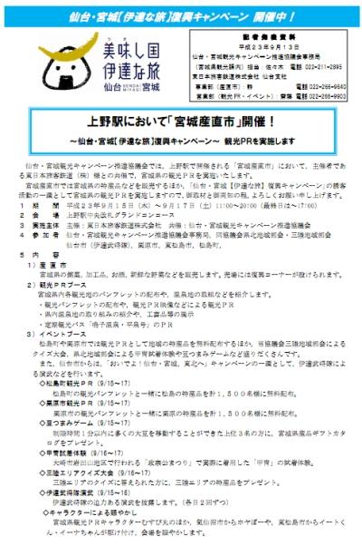 9/15~17の三日間、上野駅「宮城産直市」にむすび丸出陣
