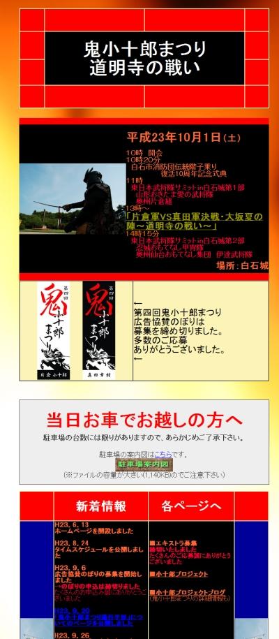 10/1(土)、むすび丸が鬼小十郎まつりに出陣(・■・)!