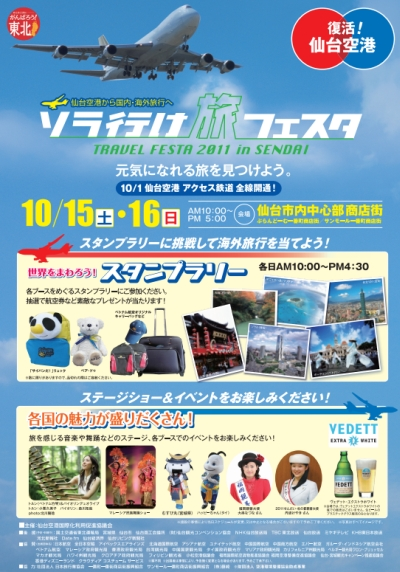 本日と明日、ソラ行け旅フェスタ2011にむすび丸出陣