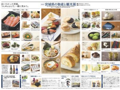 10/19(火) 10時、そごう横浜店8階にむすび丸が出陣!