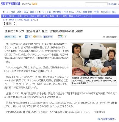 10/19(水)東京新聞神奈川版にむすび丸写真