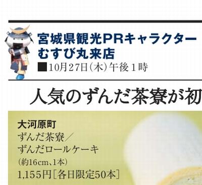 10/27(木) 10時、そごう柏店8階にむすび丸が出陣!