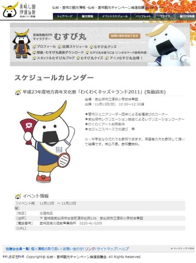 11/13(日)「わくわくキッズ☆ランド2011」にむすび丸