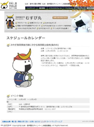 11/14(月)レストランぴぁ(宮城県庁舎18階)にむすび丸