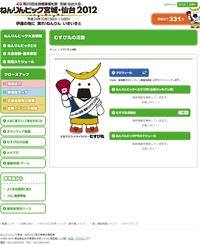 11/20、むすび丸が大崎バルーンフェスティバルにいたそうな 2011/11/21 23:11:00