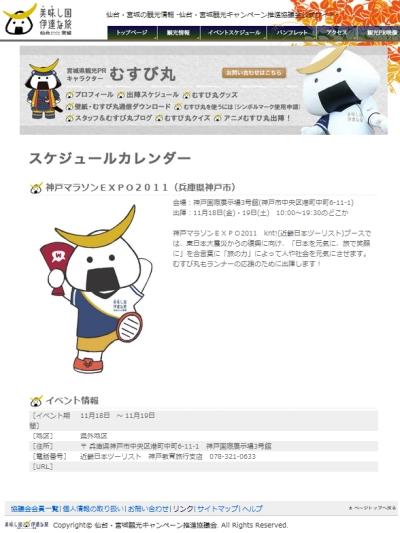 本日も神戸マラソンEXPO2011にむすび丸出陣