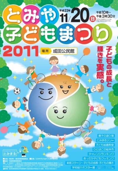 11/20、とみや子どもまつり2011にむすび丸出陣