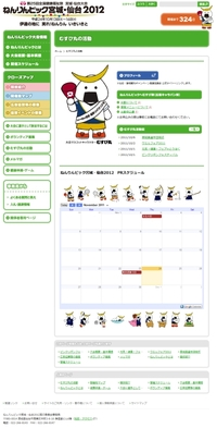 11/23、山元町ふれあい産業祭にむすび丸が来ていた 2011/11/24 06:50:07