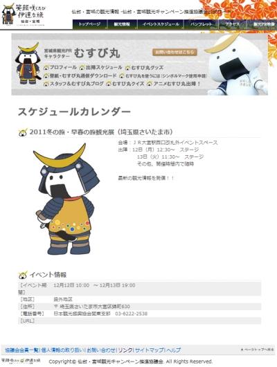 12/12と13、JR大宮駅にむすび丸出陣!