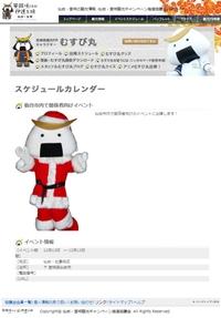12/13仙台市内での関係者向けイベントにむすび丸出陣らしい 2011/12/13 06:07:34