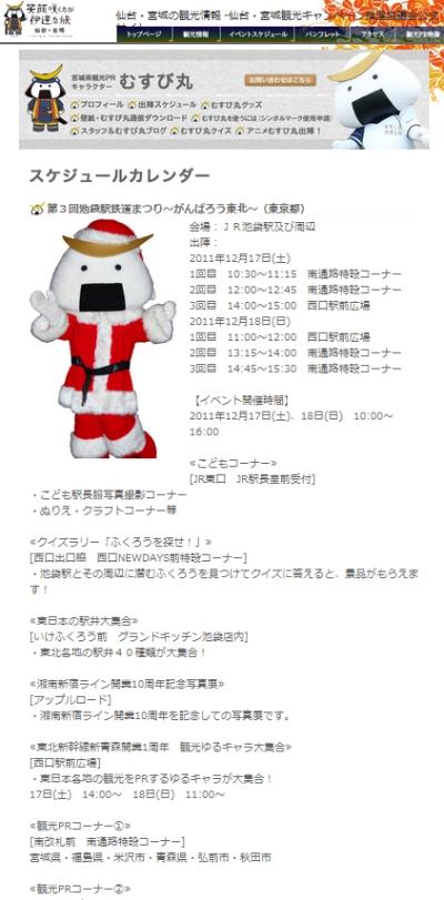12/17,18、池袋駅鉄道まつりにサンタむすび丸出陣予定