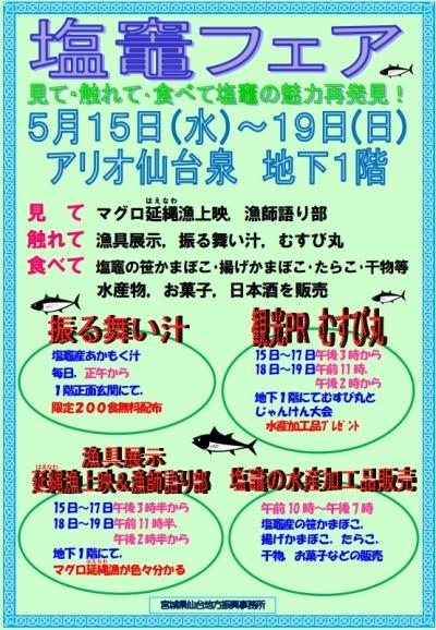 5/15~19、アリオ仙台泉の塩竈フェアにむすび丸出陣