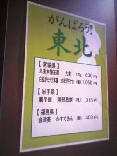 4/25まで新宿高島屋「宮城の味特集」(提供:桃【もも】様)