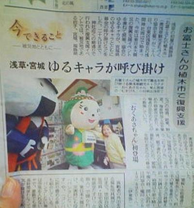 5/29(日)の東京新聞朝刊にむすび丸とおくあさちゃん