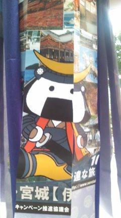 宮城県庁正面玄関前の七夕飾りにむすび丸のポスターが使用される