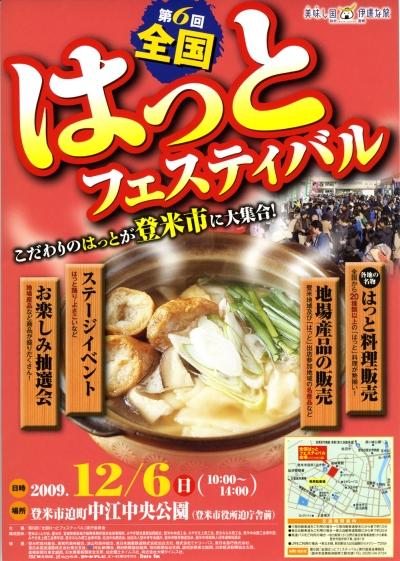 2009年12月のむすび丸イベント出陣スケジュール