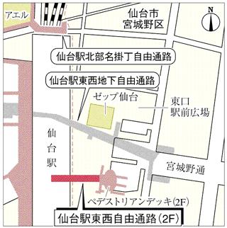 仙台駅・南自由通路拡幅へ(河北新報)