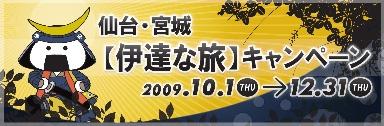 むすび丸通信第33号が2009年11月24日に発行される。