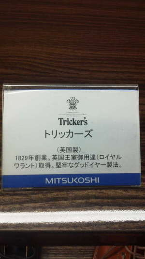 Trickers入荷!!!!!!!!!