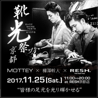 RESH.京都店 イベント