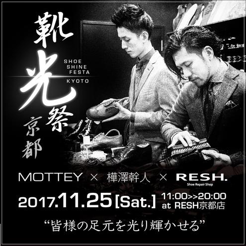RESH.京都店 靴光祭開催!