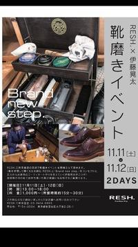 RESH.三軒茶屋店 靴磨きイベント開催!