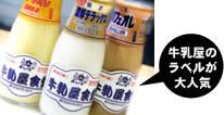 牛乳屋食堂