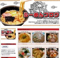 集え、仙台宮城のラーメン好き達!