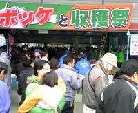 七ヶ浜ぼっけ祭