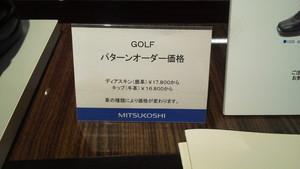 GOLF・パターンオーダー会