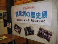 「龍泉洞の歴史展」開催中!