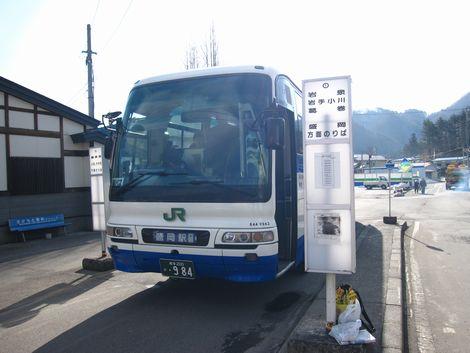 快適!バスの旅