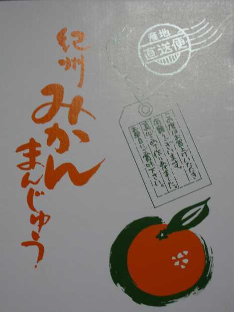 和歌山みかん饅頭