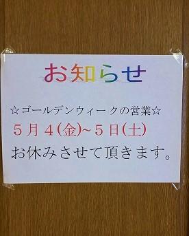 5月4日(金)と5月5日(土)はお休みです。