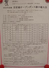 3月29日(日)は、仙台市民会館へ!!