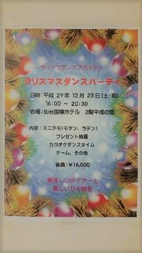 12月23日はクリスマスパーティー