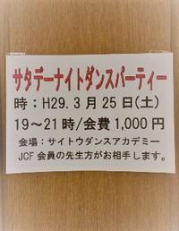 3月25日(土)サタデーナイトダンスパーティー!!