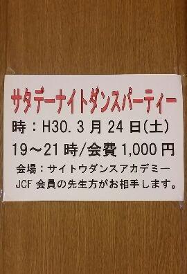 3月24日(土) サタデーナイトダンスパーティー!!